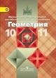Геометрия 10-11 кл. Базовый и профильный уровни